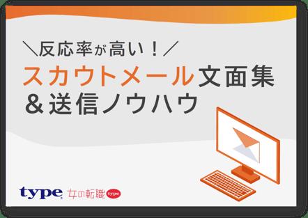 【type】応募率を高める!スカウトメールのコツ・文面例