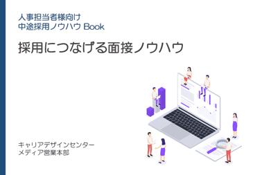 【type】採用につなげる面接ノウハウ-1