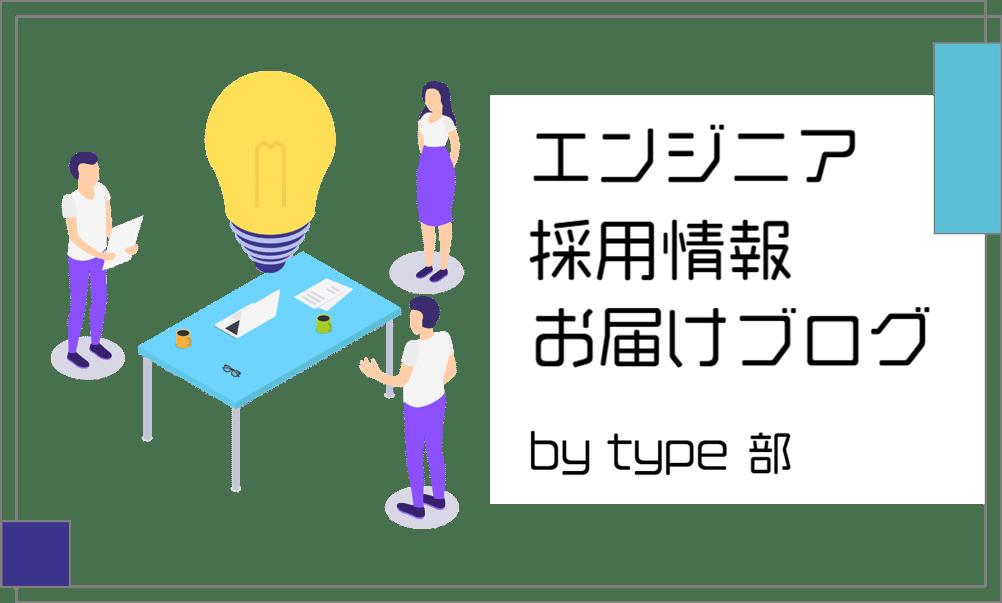 エンジニア採用情報お届けブログ by type部