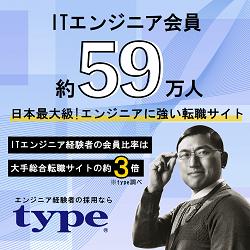 日本最大級!エンジニアに強い転職サイトtype