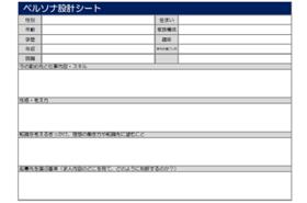 format-persona-design_210912