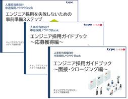 エンジニア採用ガイドブック総集編-lp用