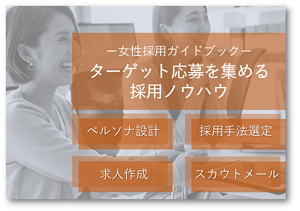 woman-recruitment-guidebook-application_210912