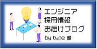 エンジニア採用情報お届けブログ-210812