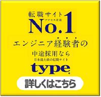 typeサービスサイトバナー(エンジニア)_210812t