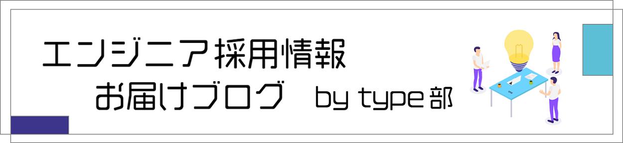 エンジニア採用情報お届けブログ by type部_210812-1