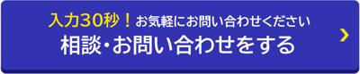 お問い合わせフォームボタン-1-1