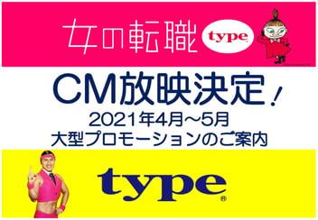 女の転職typeCM企画書