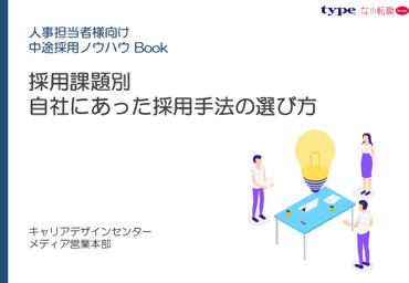 type-womantype-recruitment-method-1
