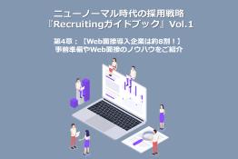 【Web面接導入企業は約8割!】事前準備やWeb面接のノウハウをご紹介