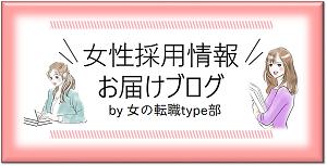 女性採用情報お届けブログ-1