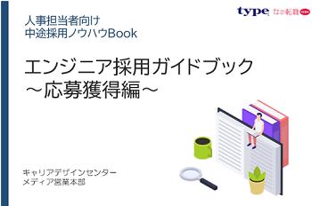engineer-recruitment-guidebook-application-4