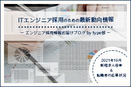 【2021年10月】ITエンジニア採用のための最新動向情報!新規求人倍率・転職者の応募状況まとめ