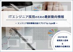 【2021年2月】ITエンジニア採用のための最新動向情報!企業の採用状況・求人倍率・転職者の応募状況まとめ