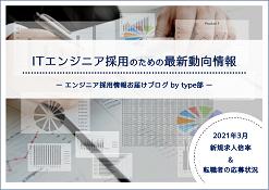 【2021年3月】ITエンジニア採用のための最新動向情報!新規求人倍率・転職者の応募状況まとめ