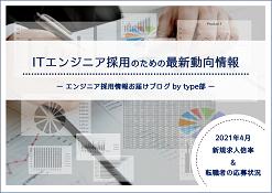 【2021年4月】ITエンジニア採用のための最新動向情報!新規求人倍率・転職者の応募状況まとめ