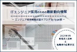 【2021年5月】ITエンジニア採用のための最新動向情報!新規求人倍率・転職者の応募状況まとめ